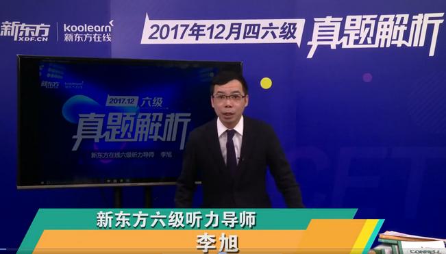 新东方在线老师李旭解析2017年12月六级听力真题
