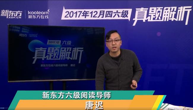 新东方在线老师唐迟解析2017年12月六级阅读真题