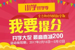 2017开学促销