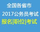 全国2017年公务员考试报名|考试事项汇总