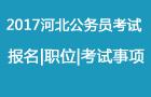 2017年河北省公务员考试报名|职位|考试安排汇总