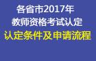 各省2017教师资格考试认定和报名时间|流程等公告汇总