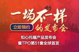 知心托福发布会及第51套TPO全球首发
