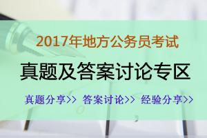 2017年地方公务员考试真题答案讨论专区