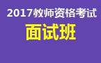 2017年教师资格考试面试:初中|高中|小学面试班