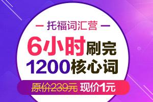新东方托福1元词汇营