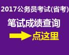 2017公务员考试(省考)笔试成绩查询入口|时间(全)