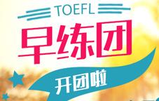 "TOEFL早练团""词汇团""+""听力团""-6月联"