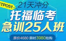 【21天冲分】 托福7月临考急训25人班