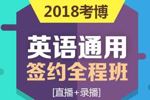 2018考博英语通用签约全程班【直播+录播】
