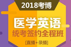 2018医学考博英语统考签约全程班【直播+录播】
