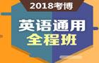 2018考博英语通用全程班