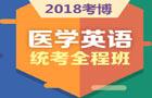 2018医学考博英语统考全程班