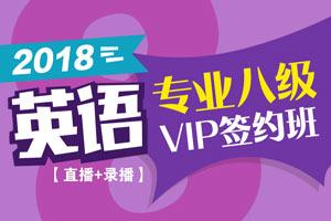2018英语专业八级VIP签约班 【直播+录播】
