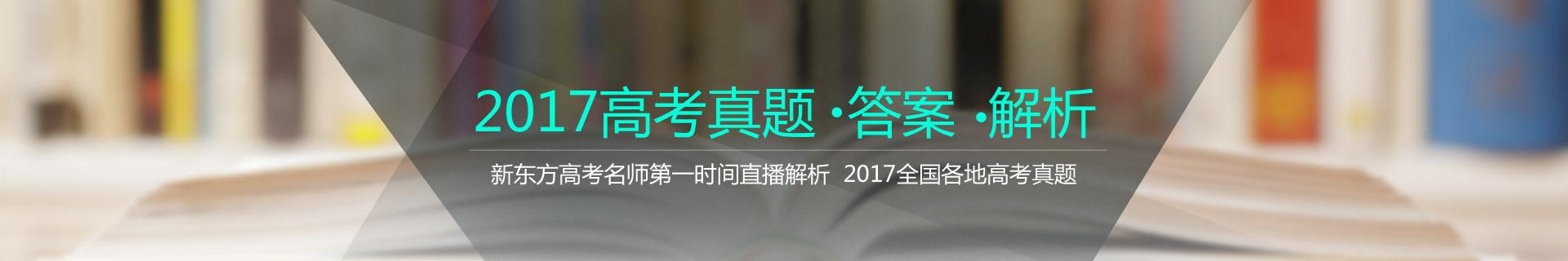 2017高考试题及答案解析