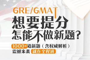 580元GMAT逻辑课程限时免费领取