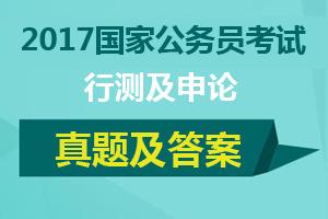 2017年国家公务员考试真题答案(行测及申论)