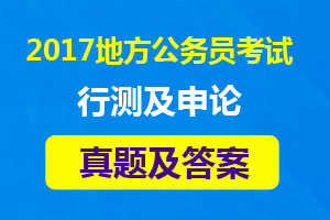 2017年省考公务员考试真题答案(行测及申论)