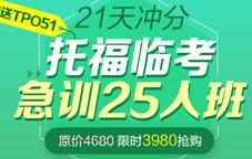 【21天冲分】 托福10月临考急训25人班