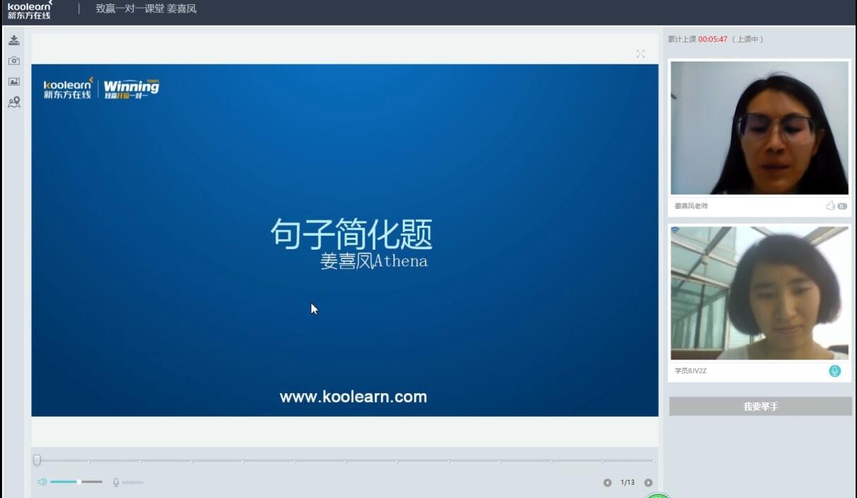 新东方在线姜喜凤:托福阅读句子简化题转折句精讲