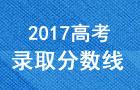 2017高考分数线