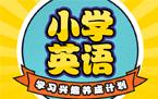 小学英语学习兴趣养成计划