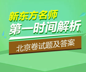 2017年北京高考答案解析入口