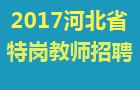 2017河北农村义务教育阶段学校特岗教师招聘公告