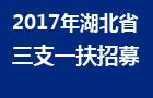 2017年湖北招募三支一扶高校毕业生公告(招募1500名)