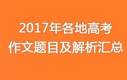 2017高考作文题目