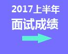 2017上半年教师资格面试成绩查询入口及时间汇总