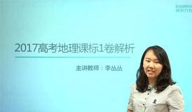 李丛从解析2017新课标全国卷1高考地理