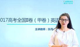 张丹解析2017新课标全国卷2高考英语