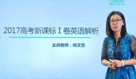 杨文哲解析2017新课标全国卷1高考英语