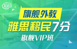 雅思移民7分旗舰外教<br>VIP全程班(G类)