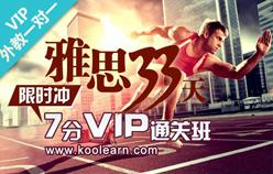 【雅思33天】限时冲7分VIP通关班