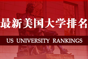 最新美国大学排名