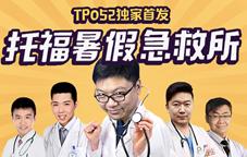 托福暑期急救所:TPO52套发布会