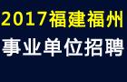 2017福建福州市事业单位招聘工作人员979名公告