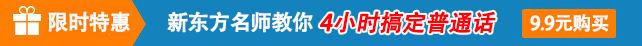 新东方教师资格普通话培训班