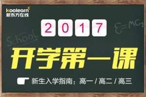 2017开学第一课专题