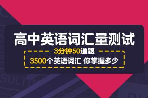 高中九州影视ju111.net词汇测试
