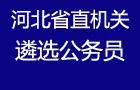 2017年河北省直机关公开遴选公务员136人公告
