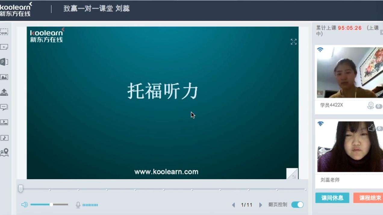 新东方在线刘蕊:怎样解决托福听力听不懂的问题