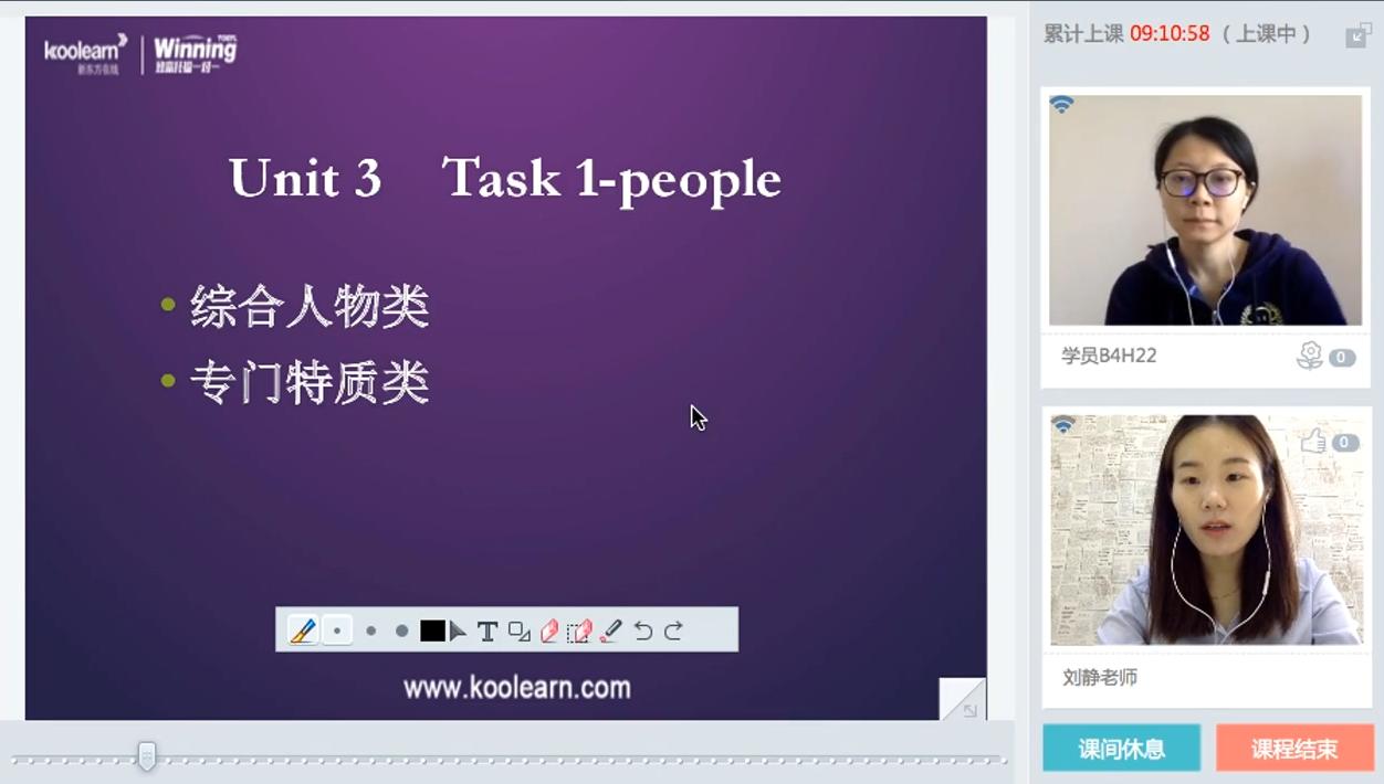 新东方在线刘静:托福口语task1人物类话题精讲