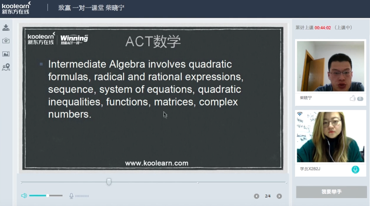 新东方在线柴晓宁:ACT数学中的复数精讲