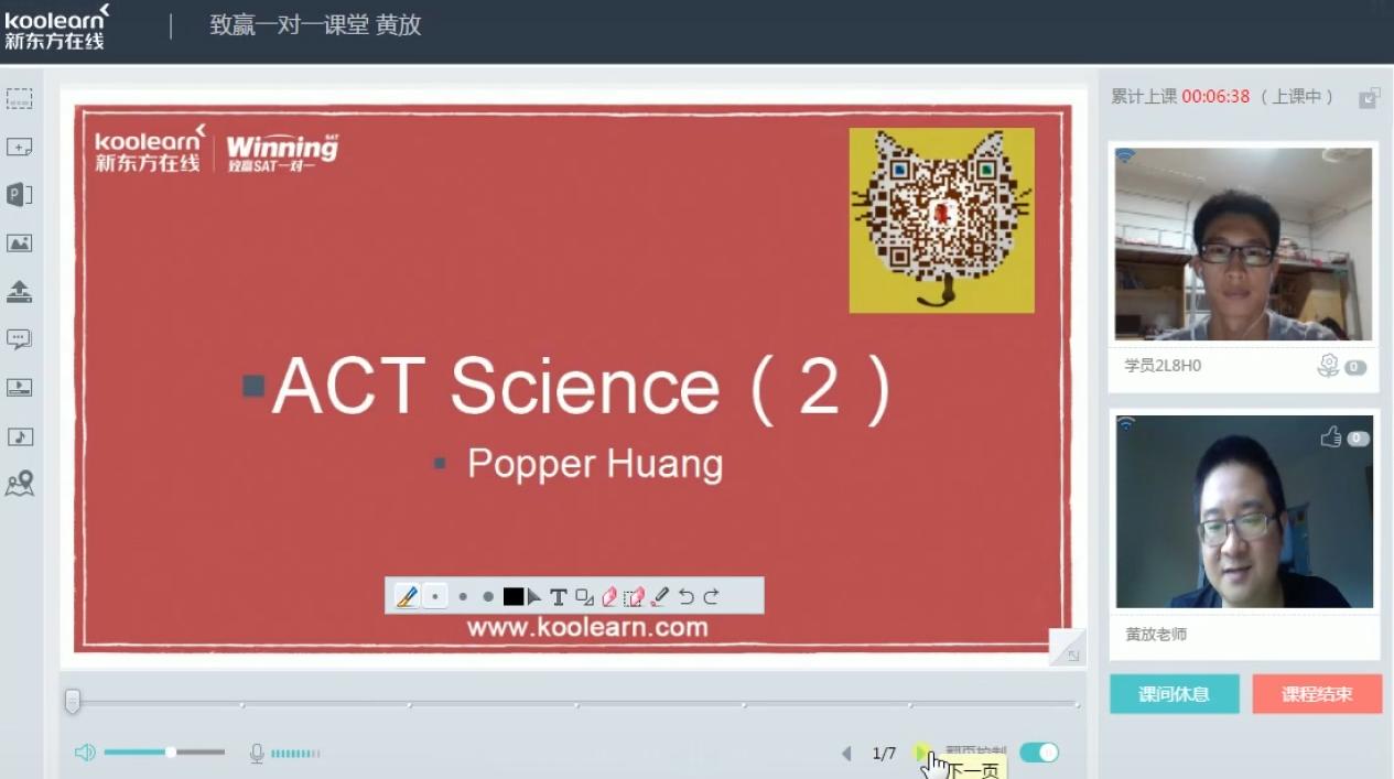 新东方在线黄放:ACT科学部分精讲