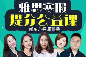【新东方名师直播】雅思寒假提分公益课