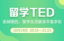 【留学TED】丢掉困扰,留学生活就该丰富多彩