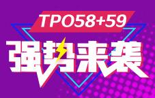 TPO58+59强势来袭